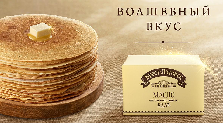 Brest-Litovsk butter